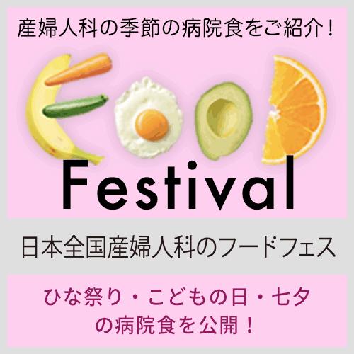 日本全国産婦人科のフードフェス