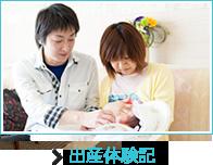 出産体験記