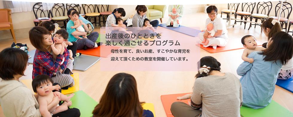 出産後のひとときを楽しく過ごせるプログラム 母性を育て、良いお産、すこやかな育児を迎えて頂くための教室を開催しています。